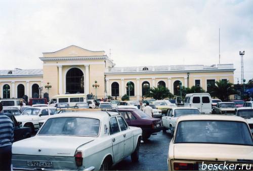 Адлер. Вокзал. 2007