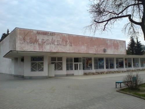 """Кинотеатр """"Комсомолец"""""""