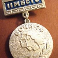 Сочи. Медаль 1974