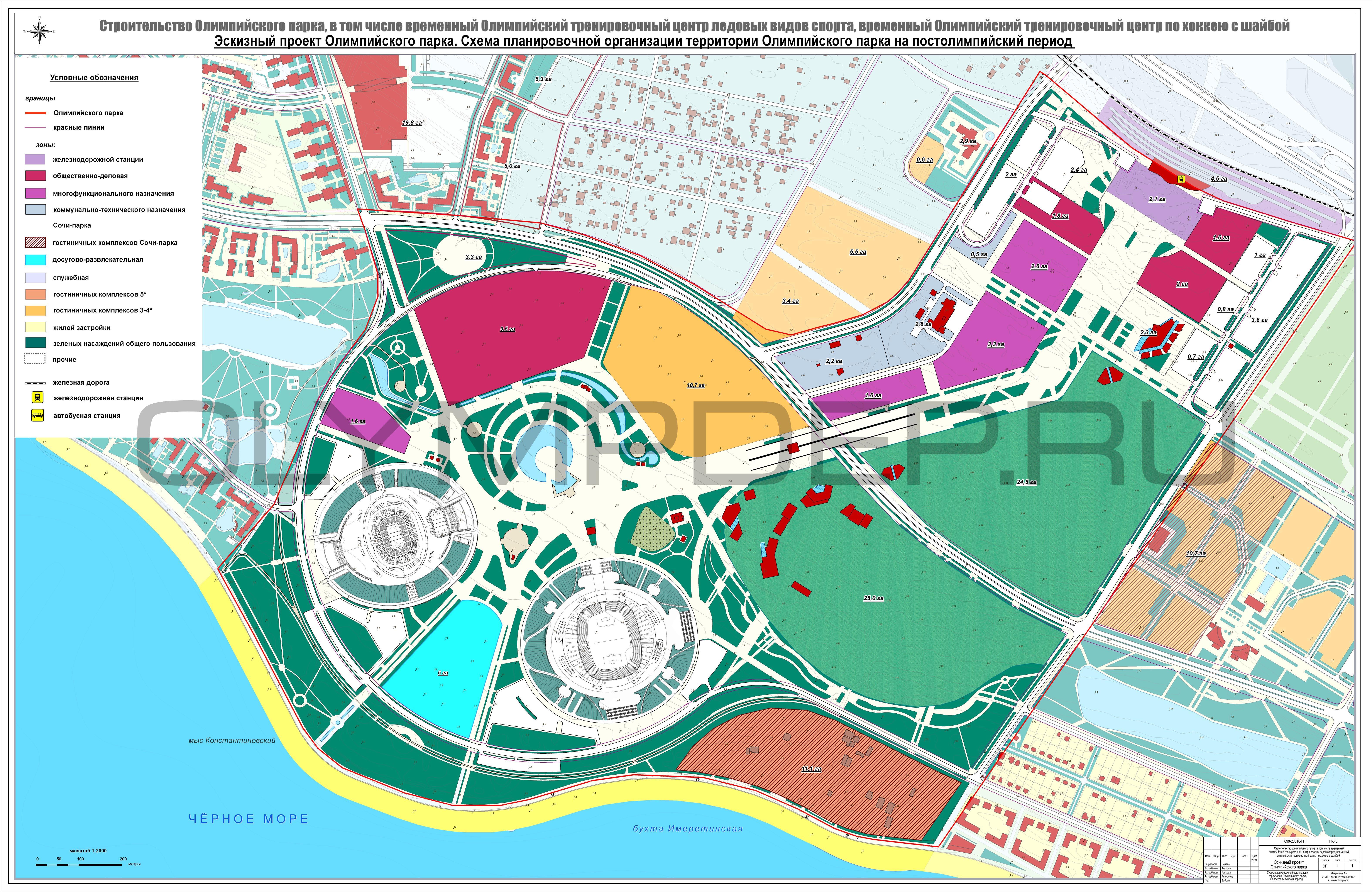 Сочи парк арена схема