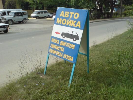 Адлер. Реклама