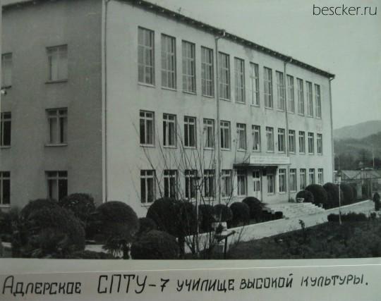 СПТУ-7. Адлер