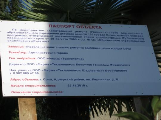 Олимпийский детский сад